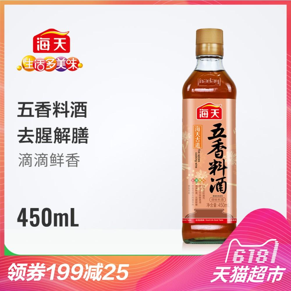 [海天五香料酒450ml 调味料酒 去腥解膻 增香添味]