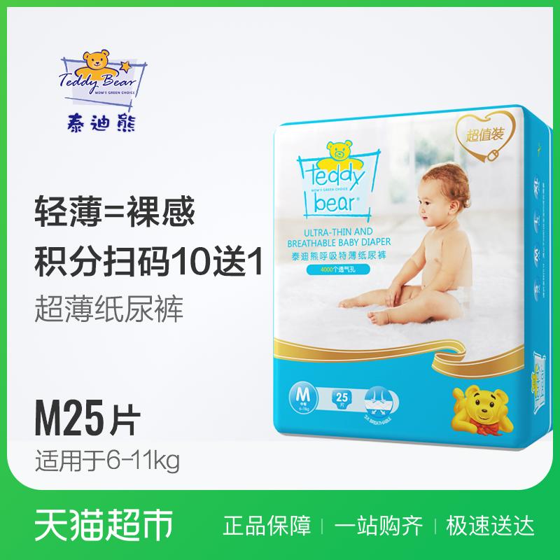 泰迪熊纸尿裤M25片轻薄透气男女婴儿尿不湿干爽尿裤非拉拉裤夏季