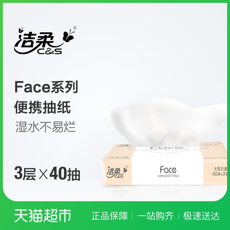 洁柔Face天然无香抽纸3层40抽单包便携迷你纸巾软抽