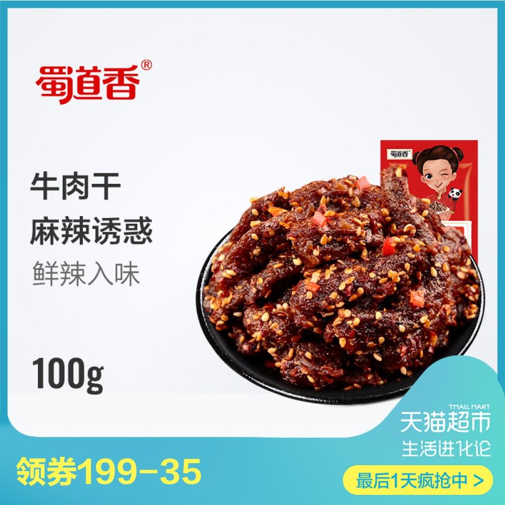 蜀道香 麻辣牛肉干100g四川成都特产 辣味零食好吃的小吃肉类零食