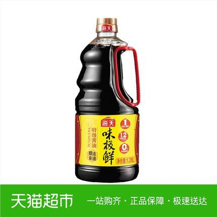海天味极鲜特级酱油1280ml  品质生抽 炒菜凉拌火锅