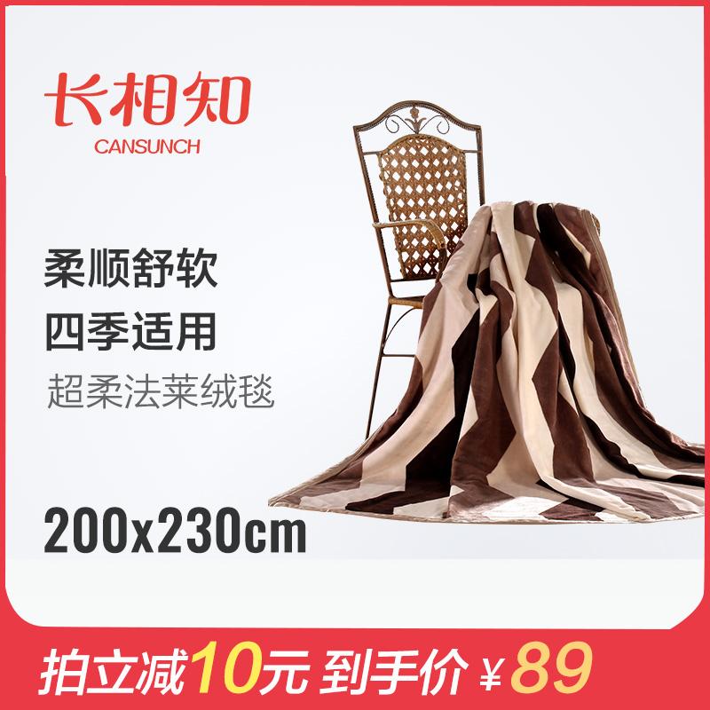 长相知家纺 毯子盖毯 夏季舒柔法莱绒毯2米双人床单夏天薄毯子