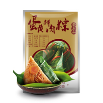 Rongqing and 120 grams of egg yolk fresh meat dumplings dragon Boat Festival jiaxing zongzi jiaxing Specialty Brown Zi