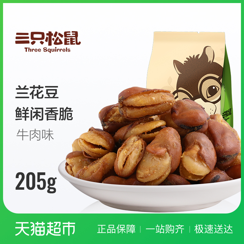 三只松鼠 兰花豆205g零食坚果特产炒货豆制蚕豆