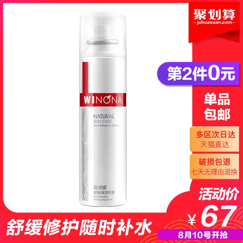 薇诺娜舒敏保湿喷雾50ml 舒缓修护敏感肌肤爽肤水 随时补水