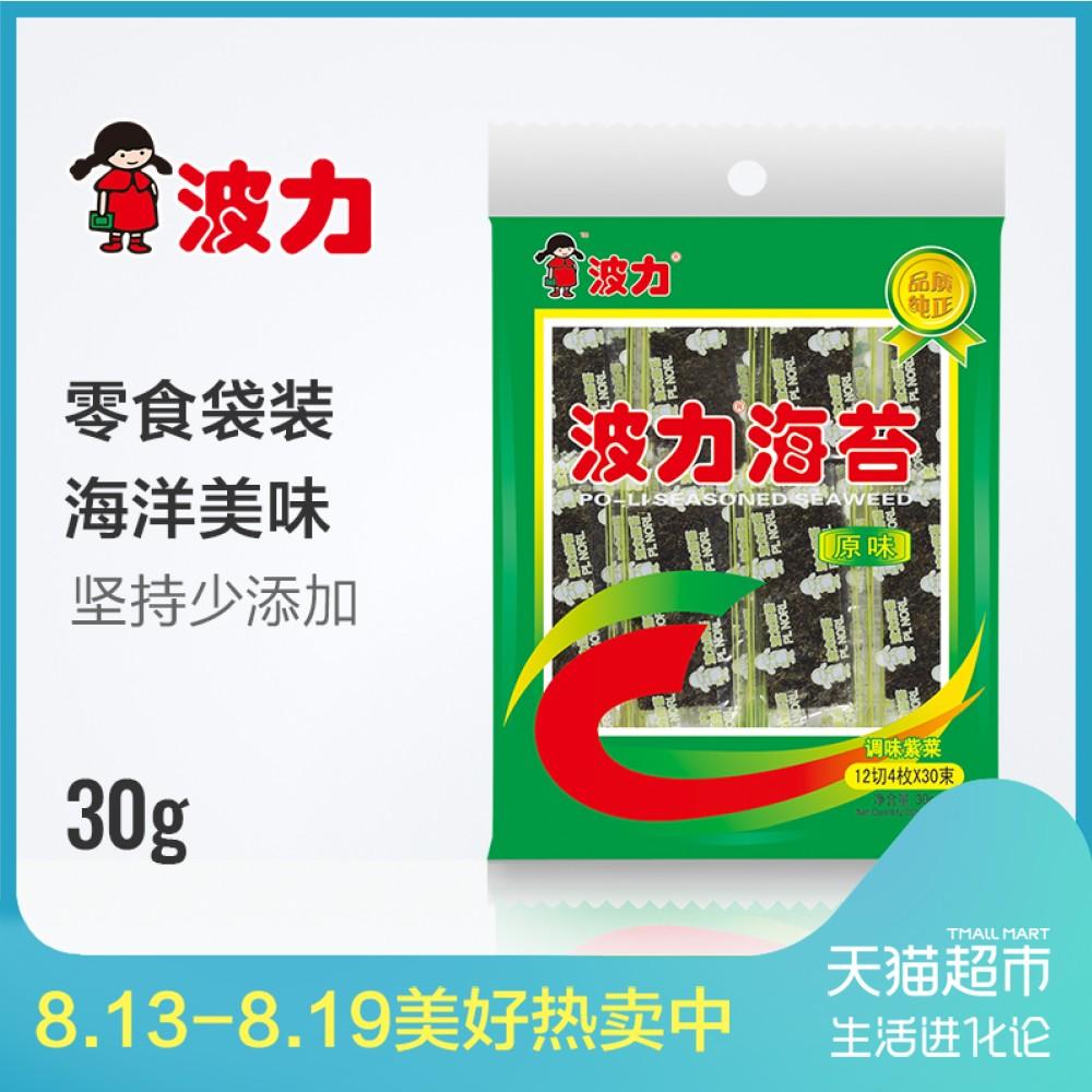 波力海苔原味30G/袋 寿司 紫菜 海苔零食 海苔寿司