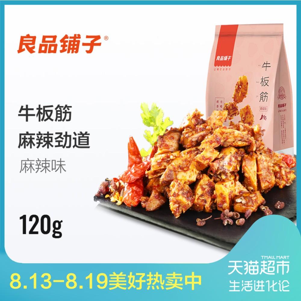 良品铺子麻辣味牛板筋120g四川特产小吃牛肉休闲零食