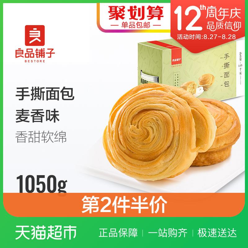 【第2件半价包邮】良品铺子糕点手撕面包1050g早餐点心零食礼包