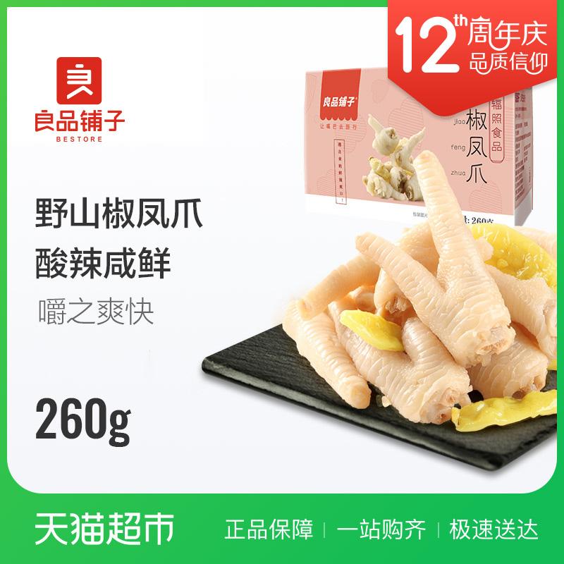 良品铺子泡椒凤爪260g零食重庆特产小吃鸡爪泡椒味