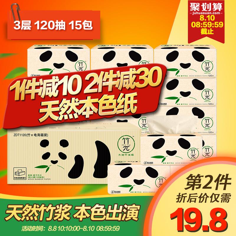 心相印抽纸 竹π系列3层120抽*15包竹浆本色纸软包面纸巾
