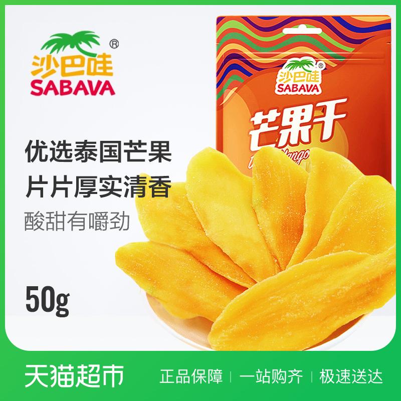 沙巴哇泰国进口芒果干50g蜜饯果干果脯零食品特产