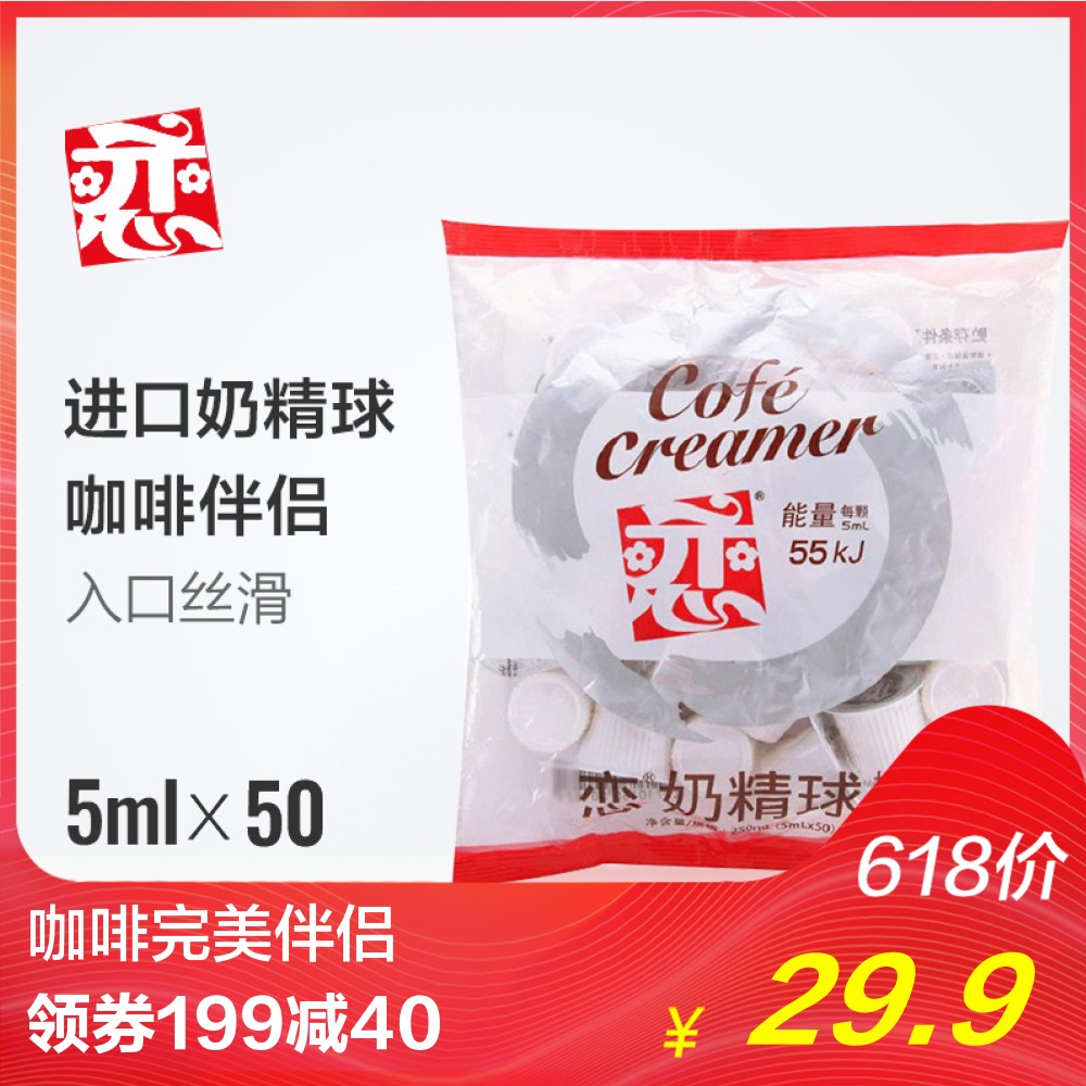 Тайвань Импорт Love Brand Creamer Ball 5mlx50 Кофе Молочный чай Mate Cream Ball