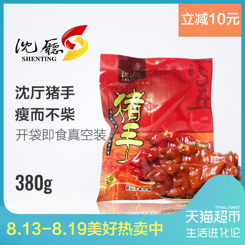 (立减10元)沈厅猪手380g周庄特产美味熟食下酒菜猪脚卤味家蹄
