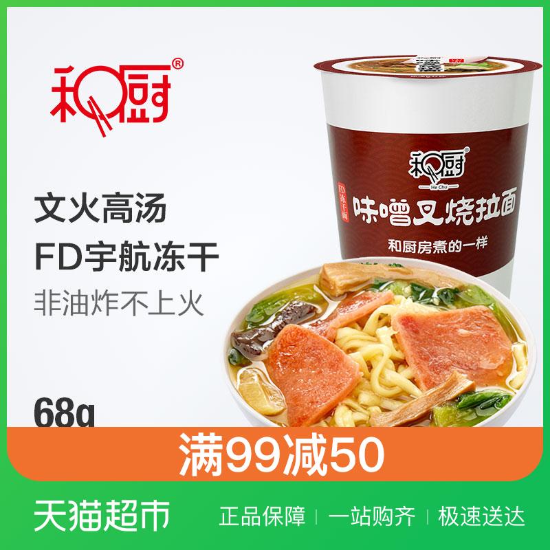 和厨味噌叉烧拉面68g非油炸营养冻干面网红泡面速食桶装方便杯面