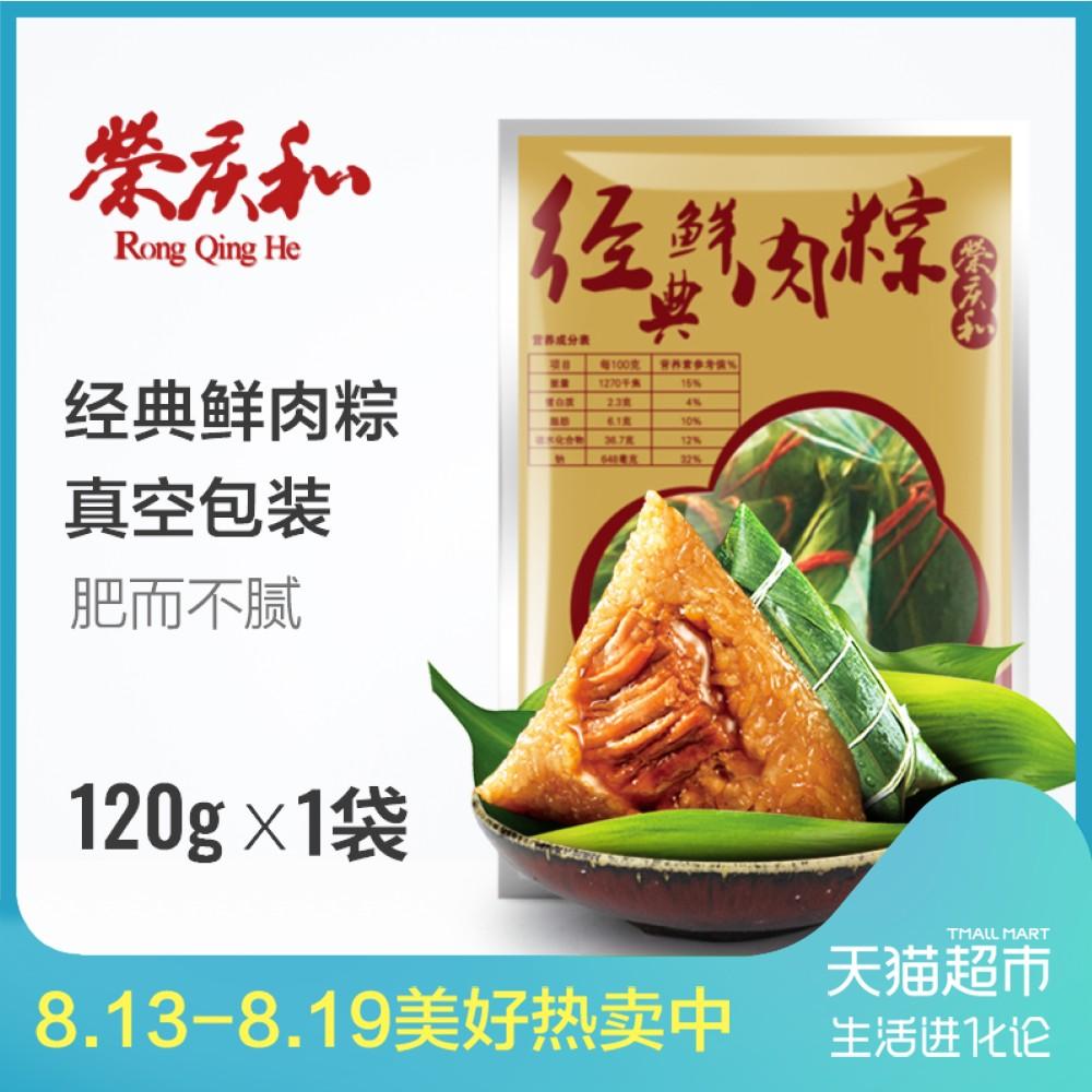 趁热抢 荣庆和120克经典鲜肉粽端午节嘉兴粽子棕子嘉兴特产