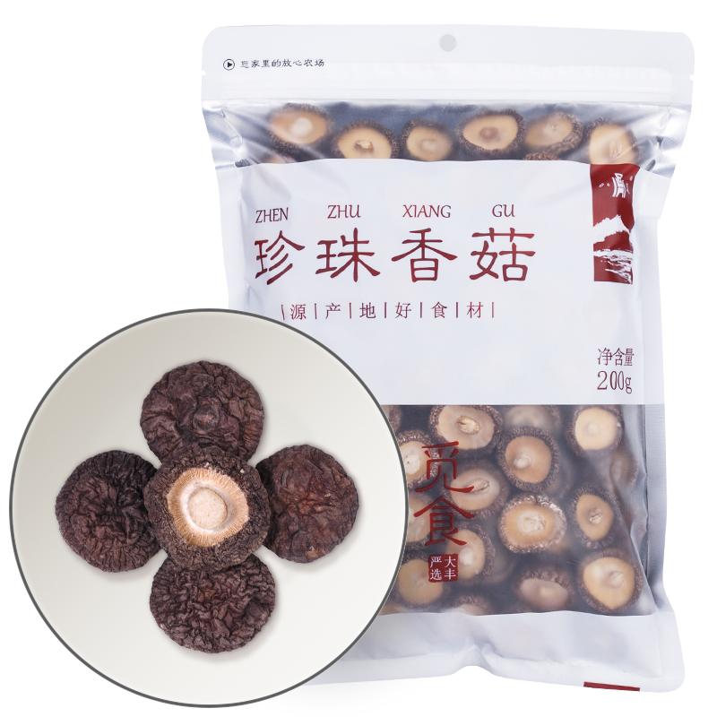 ~天貓超市~八荒香菇 200克 珍珠菇小香菇幹貨 新老包裝 發貨