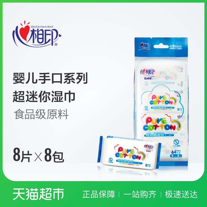 心相印湿巾 婴儿手口系列纸品8片*8包小包湿纸巾 新老包装随机