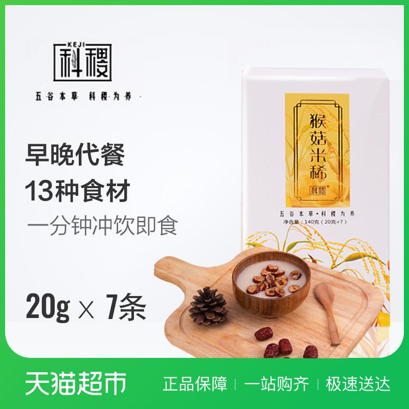科稷冲饮猴姑燕麦片猴菇米稀20g*7条7天装营养早餐美味代餐粉