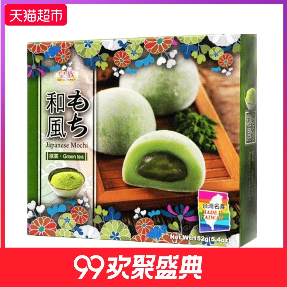 台湾进口 皇族和风抹茶麻�^152G/盒 麻薯糕点 零食