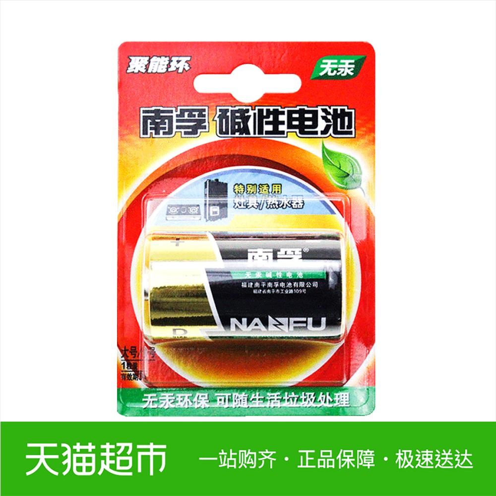 南孚电池 碱性电池 LR20碱性1号 大号干电池 1粒装