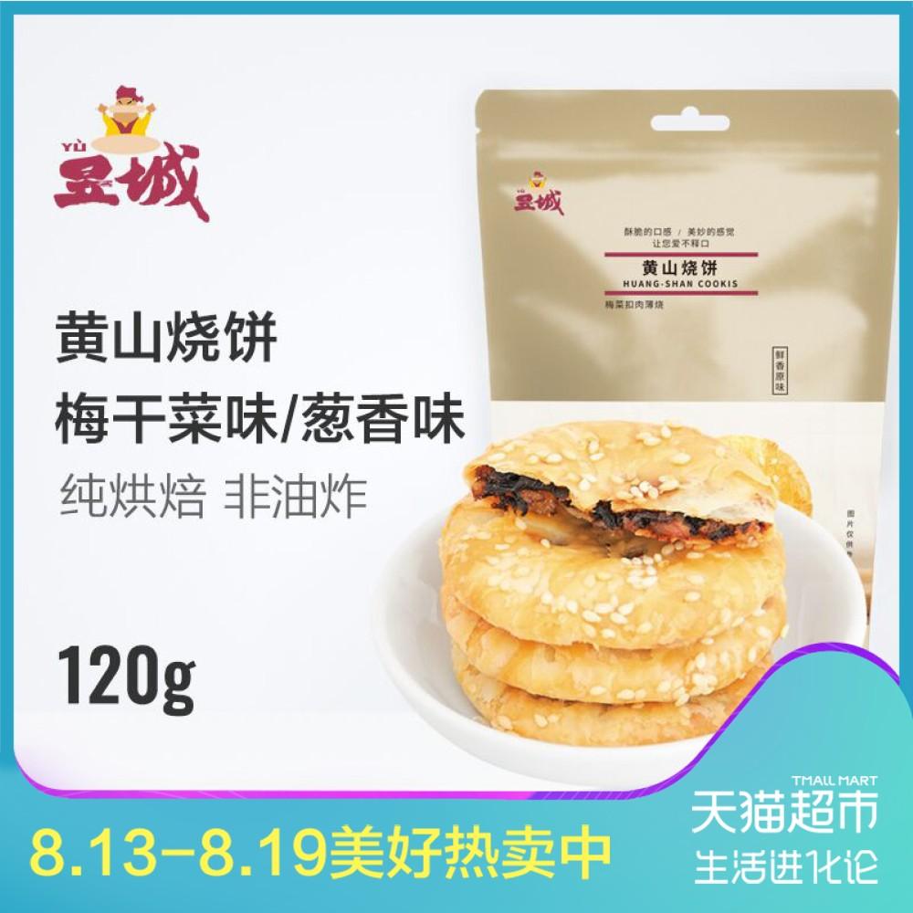安徽特产昱城黄山烧饼梅干菜扣肉薄烧120g网红零食小吃早餐糕点心