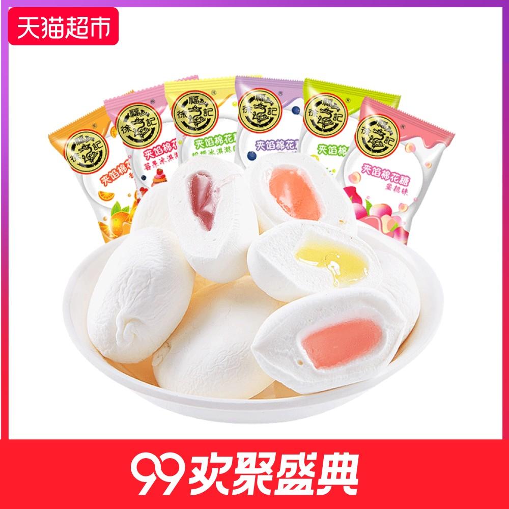 徐福记夹酱棉花糖蜜桃水果夹心软糖喜糖236g散称批发儿童休闲零食