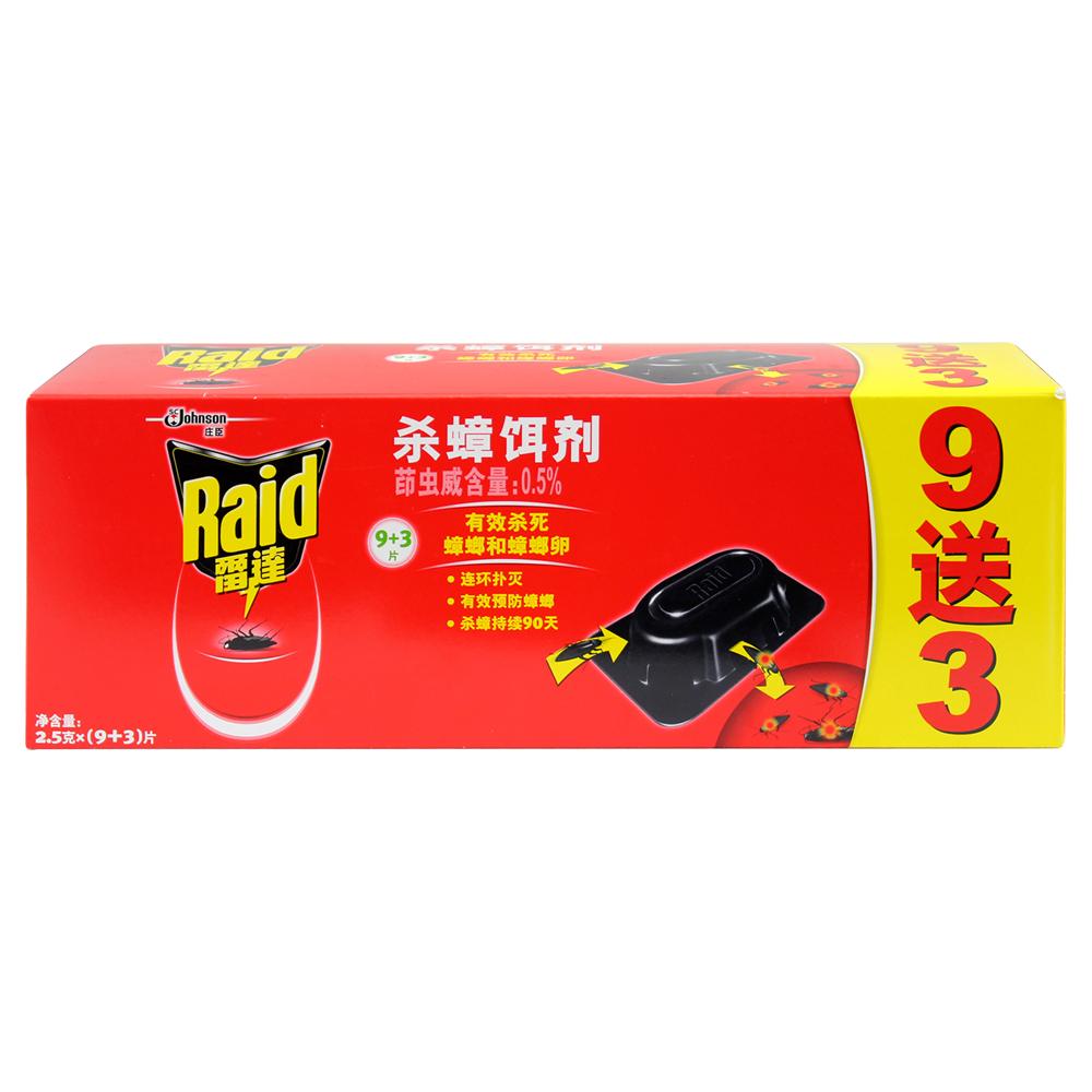 ~天貓超市~雷達 殺蟑餌劑 2.5g^~^(9 3^)隻 盒 強力殺蟑 蟑螂藥