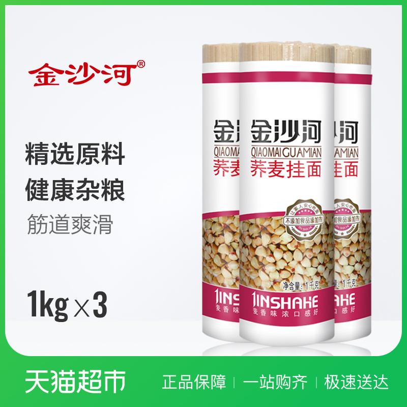 金沙河荞麦挂面 面条1000g*3包粗粮 杂粮炒面 凉面