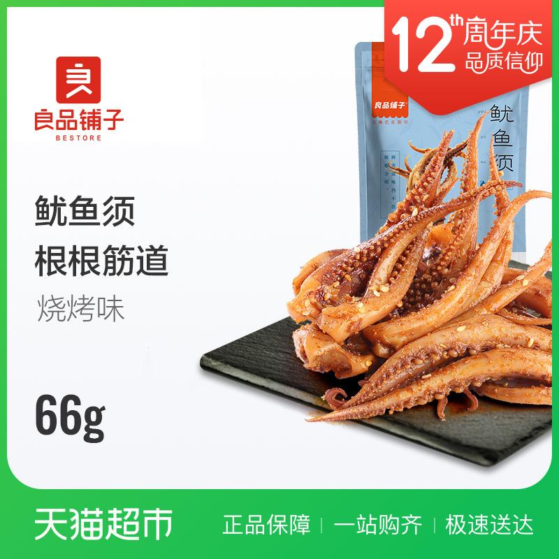 良品铺子鱿鱼须66g鱿鱼干海鲜零食即食特产小吃袋装