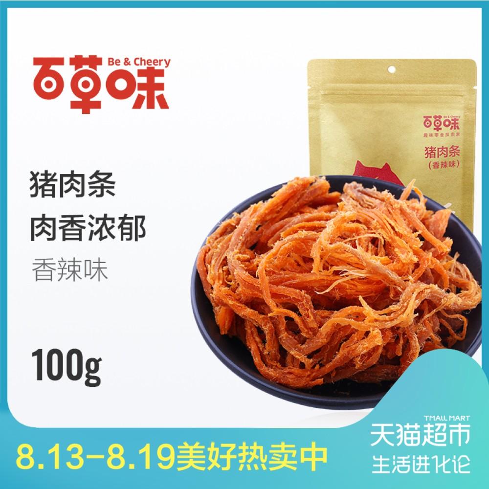 百草味猪肉条100g(香辣味)  零食猪肉干肉脯小吃特产休闲食品