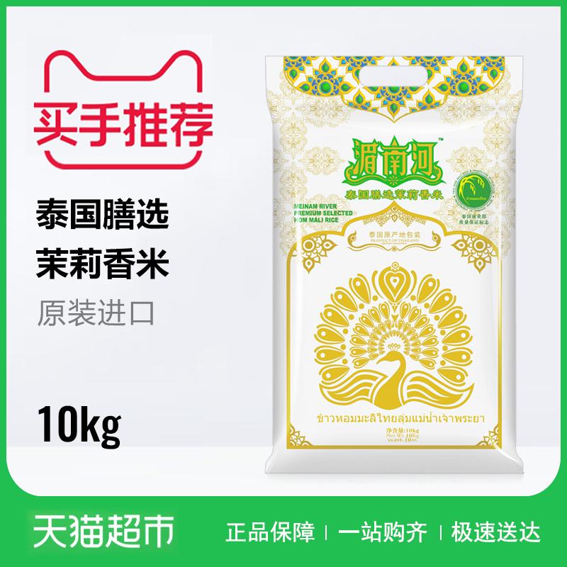 [湄南河泰国膳选茉莉香米10kg进口大米20斤泰国] в оригинальной упаковке [进口]