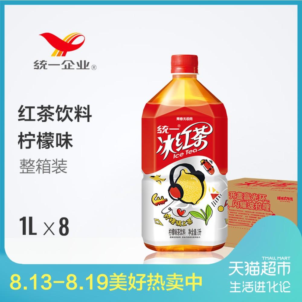 统一 冰红茶 1升*8瓶 整箱装 柠檬茶饮料 青春无极限