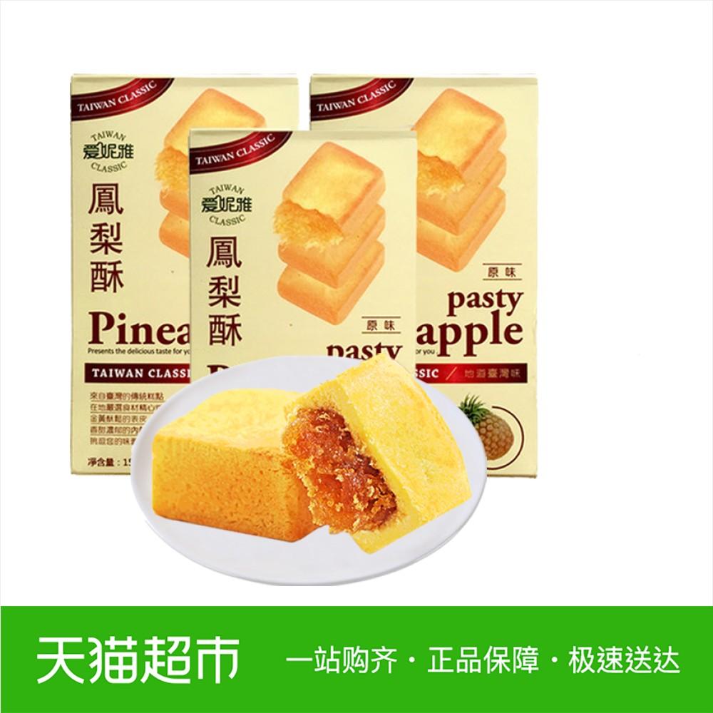 台湾进口爱妮雅凤梨酥*3盒装 450g零食品菠萝酥糕点特产手信