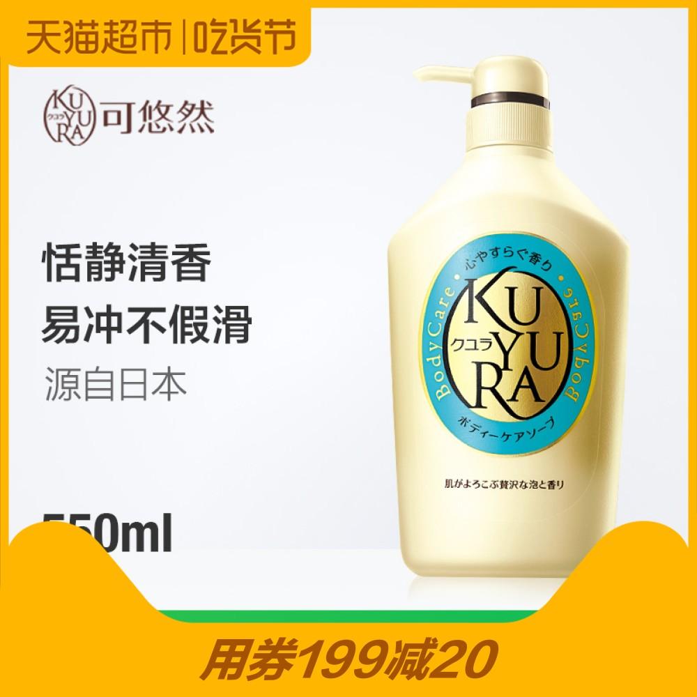 Иморт из японии капитал сырье зал может беззаботный и неторопливый прекрасный мышца гель для душа ванна молоко безмятежный тихий аромат 550ml