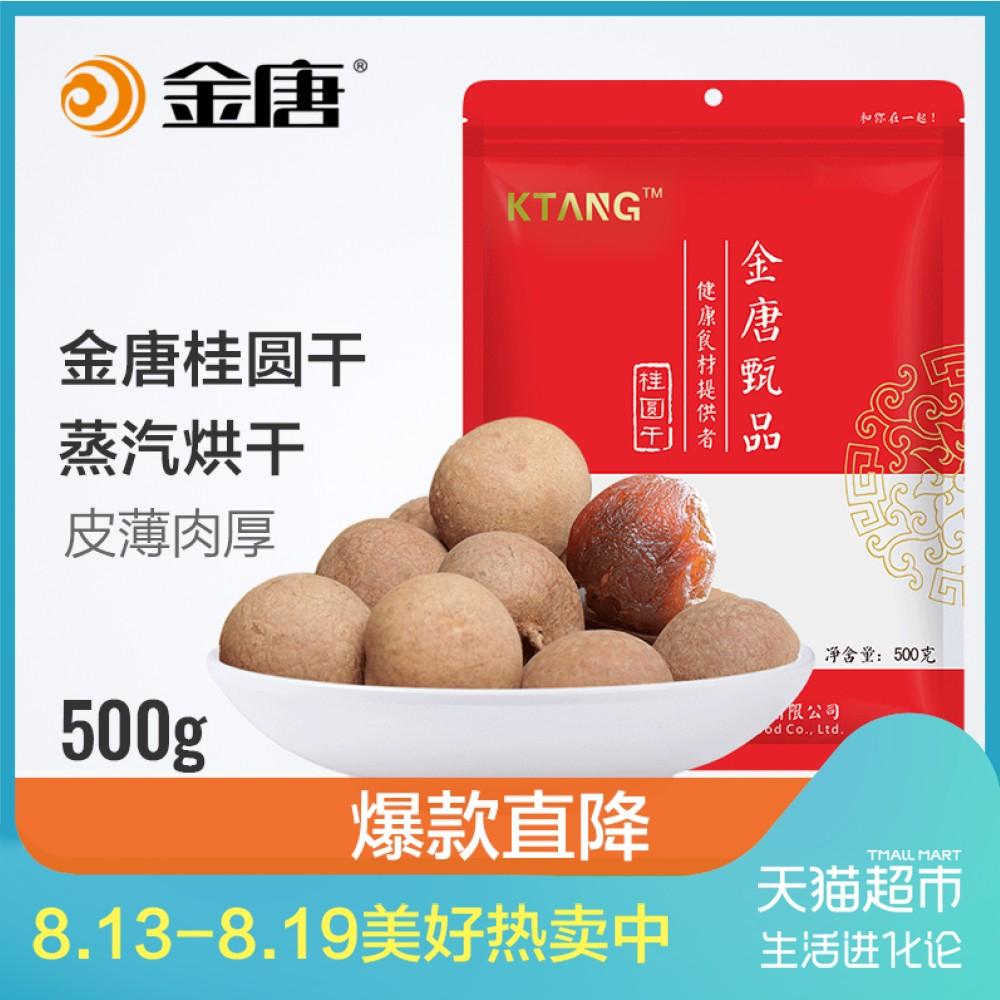 金唐 桂圆干500g/袋 福建莆田精选龙眼干  核小肉厚