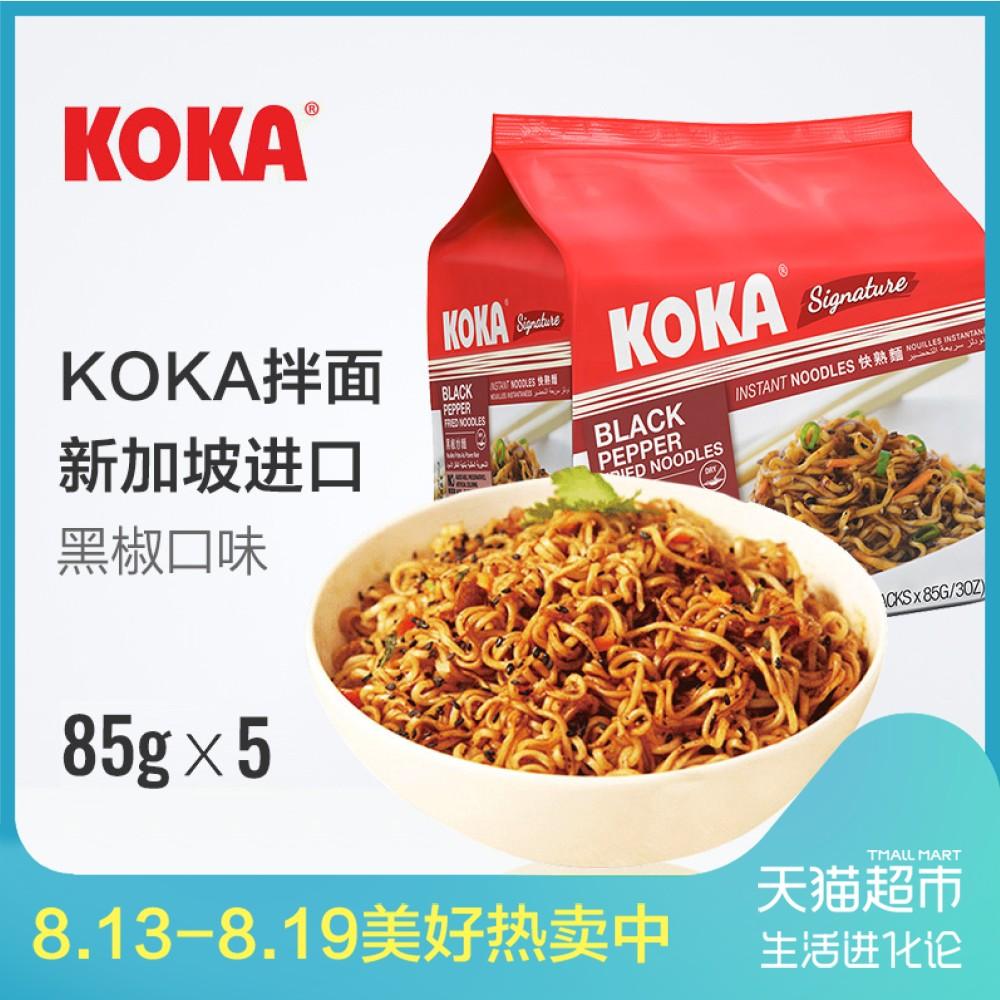 新加坡进口KOKA黑椒方便面425g炒面袋装泡面干拌面食品
