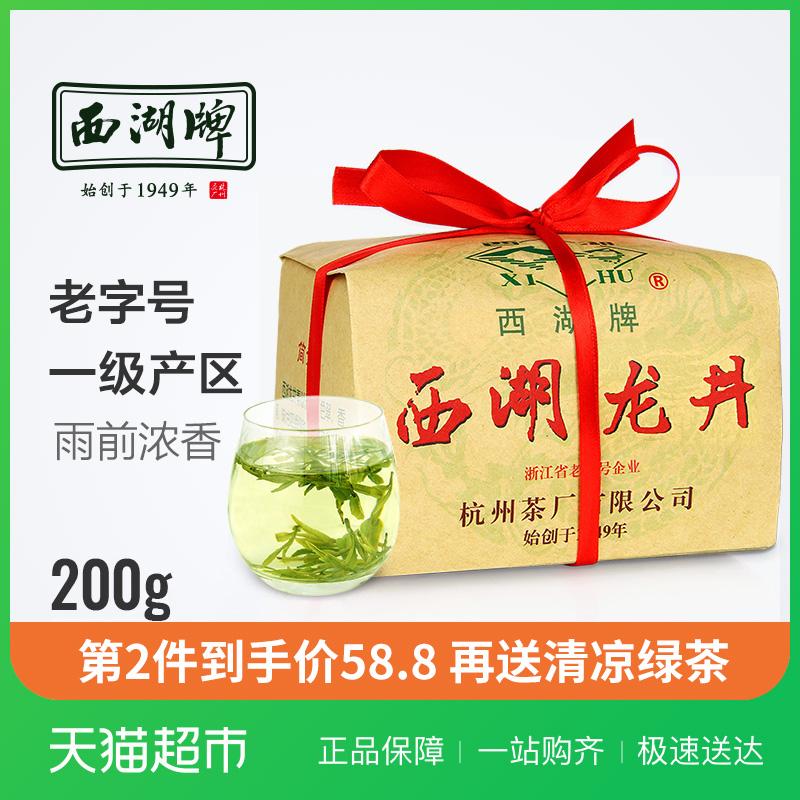 西湖牌2018新茶绿茶茶叶正宗雨前西湖龙井茶200g纸包