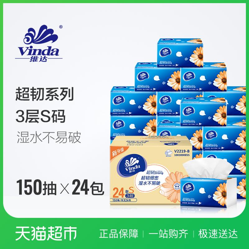 维达超韧抽纸3层150抽24包整箱 卫生纸巾 纸品