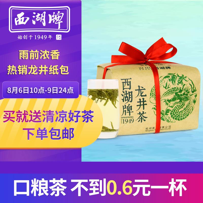 西湖牌2018新茶龙井茶叶正宗雨前龙井茶200g醇香纸包 春茶绿茶