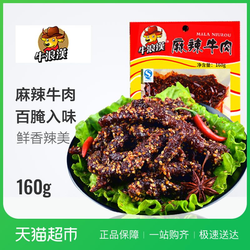 2倍购牛浪汉麻辣牛肉干160g四川美味小吃重庆特产牛肉脯牛肉条