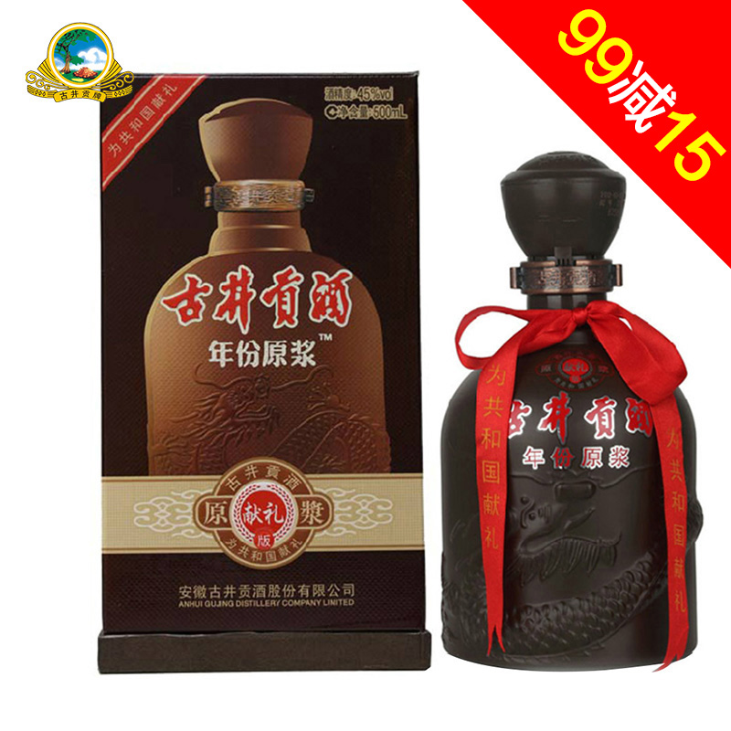 ~天貓超市~古井貢酒年份原漿獻禮版 45度 500ml 濃香型 白酒