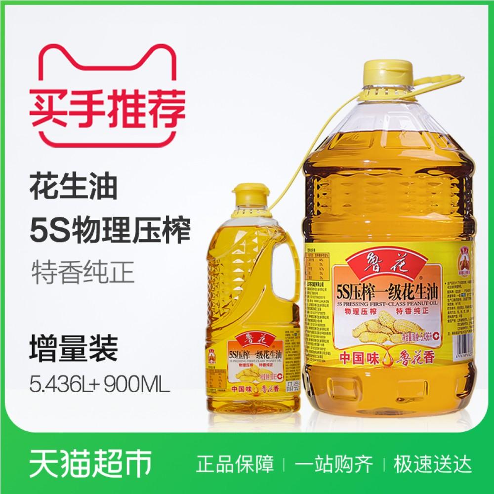 Luhua 5S арахисовое масло 5.436L подарок в подарок Съедобное масло приправы 900 мл