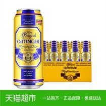 24德国原装进口啤酒奥丁格自然浑浊型小麦白啤酒500ml听德啤经典