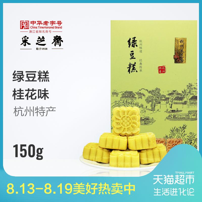 采芝斋 桂花绿豆糕150g传统糕点杭州特产休闲美食午后小食