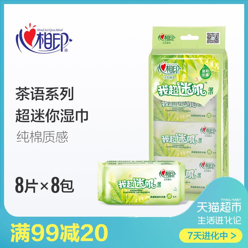 心相印湿巾 茶语系列纸品8片*8包独立小包湿纸巾 新老包装随机