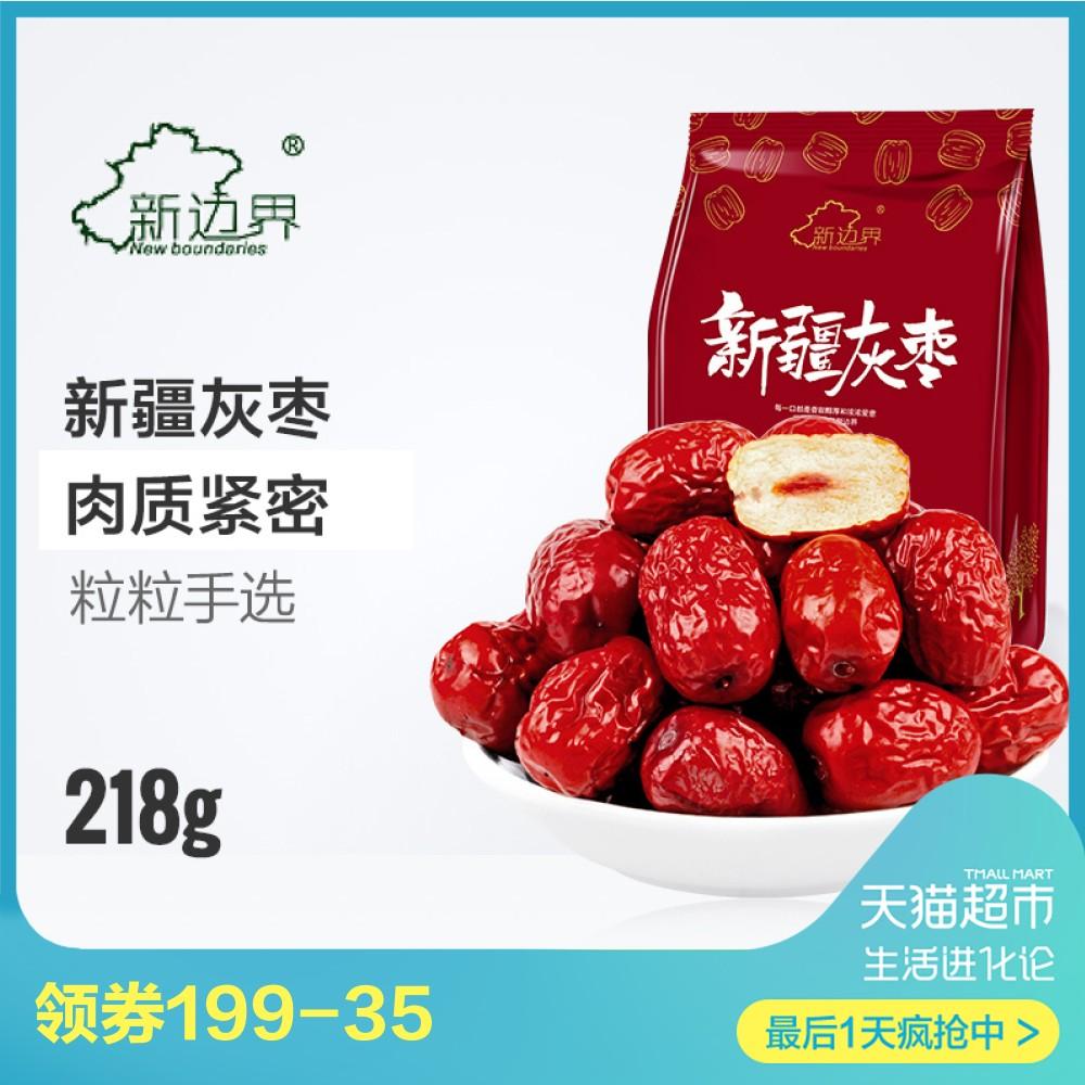 新边界新疆特产新疆灰枣218g干果红枣休闲零食