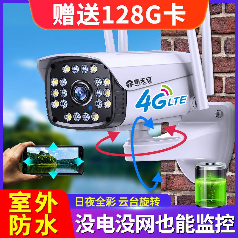 4G家用无线摄像头手机远程监控器高清360度wifi网络室外夜视防水