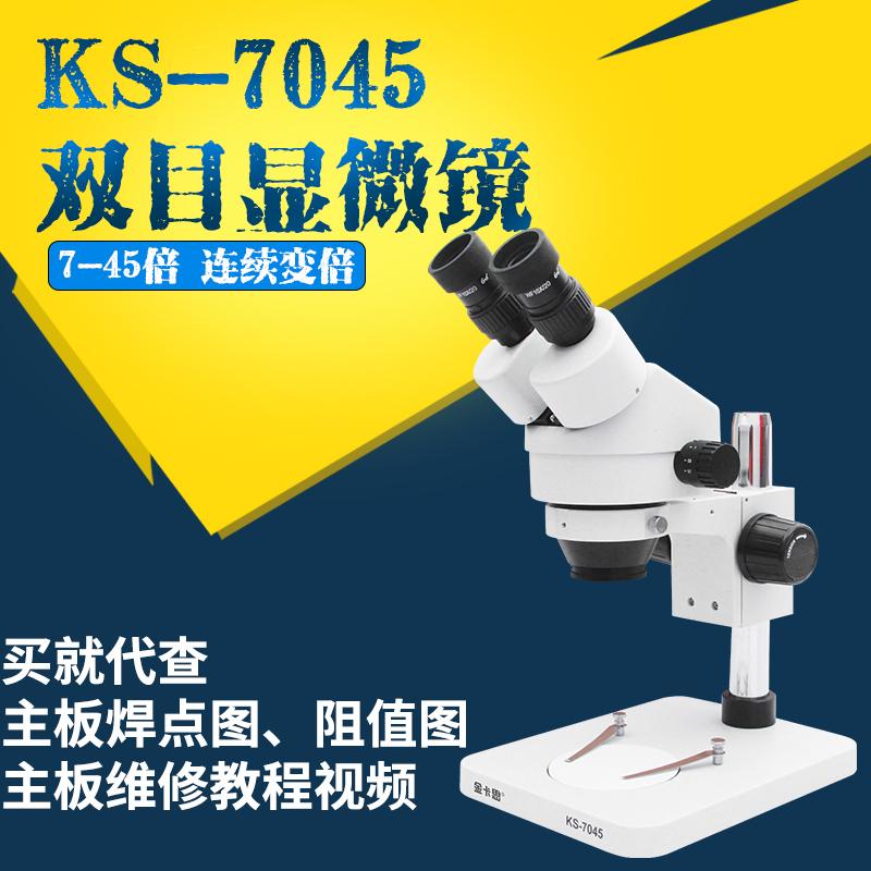 金卡思手机维修显微镜体视双目高清7-45倍连续变焦 LED灯主板焊接