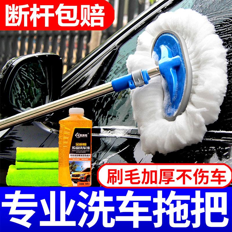 洗车拖把不伤车刷车刷子软毛汽车专用擦车神器长柄工具伸缩非纯棉图片