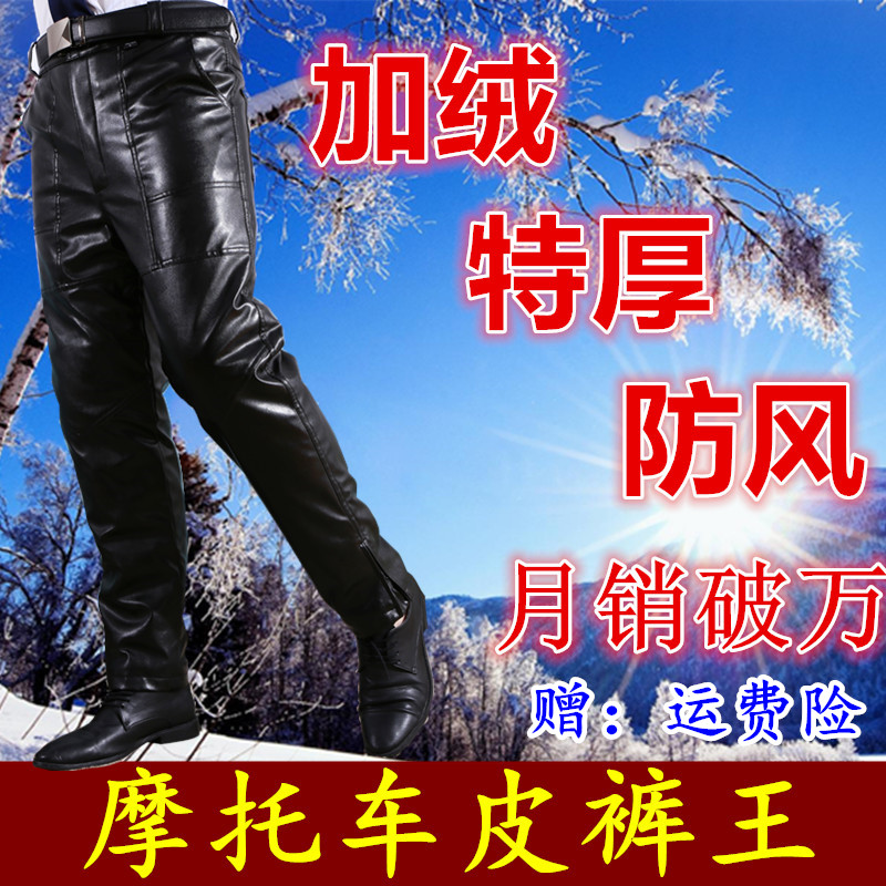 Mens winter windproof Pu motorcycle leather pants mens motorcycles middle aged and old peoples motorcycles thickened, warm, loose and large high waist